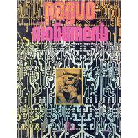 """Журнал """"Радиолюбитель"""" #6 за 1991 г."""