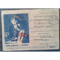 Фронтовая открытка. 1943 год. Из в/ч в госпиталь.