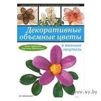 Анна Зайцева, Евгения Моисеева. Декоративные объемные цветы в технике ганутель