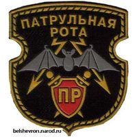 Шеврон патрульной роты