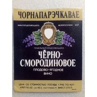 137 Этикетка от спиртного БССР СССР Гомель