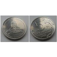 5 рублей Россия 2012 года - Лепцигское сражение, ОВ 1812 года