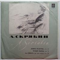 LP Самуил ФЕЙНБЕРГ (ф-но) играет произведения А. Скрябина (ГОСТ 1968)