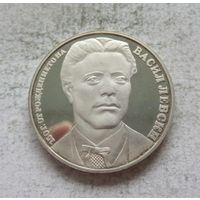 Болгария 20 левов 1987 150 лет со дня рождения Васила Левского - серебро, пруф!