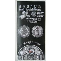 Буклет к монете Праздники и обряды белорусов: Каляды, Сёмуха, Спасы, Вяликдзень, Дзяды. Цена за 1 шт.