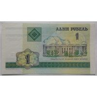 Республика Беларусь 1 рубль образец 2000