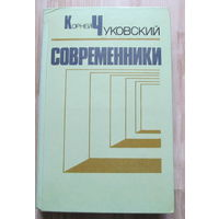 Чуковский К. Современники