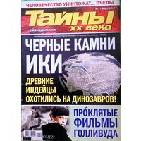 "Журнал ""Тайны ХХ века"", No11, 2011 год"