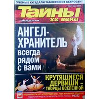 "Журнал ""Тайны ХХ века"", No21, 2011 год"