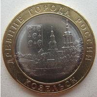Россия 10 рублей 2020 г. Древние города России. Козельск