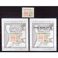 Эстония 1993 75 лет первой марке MNH **