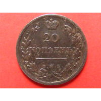 20 копеек 1820 СПБ ПД серебро