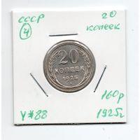 СССР 20 копеек 1925 года - 4