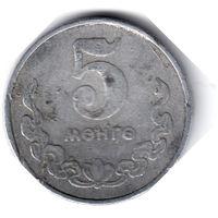Монголия. 5 мунгу. 1970 г. (Погнута)