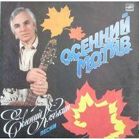 Евгений Клячкин /Осенний мотив