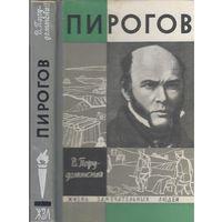 В.Порудоминский. Пирогов. (ЖЗЛ)