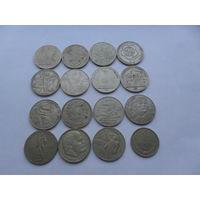 16 рублей СССР. Все разные.