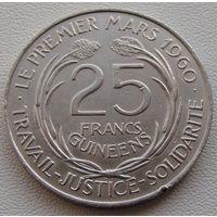 """Гвинея. 25 франков 1962 год KM#7 """"Президент Ахмед Секу Туре"""""""