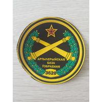 Шеврон 3620 база артиллерийского вооружения Беларусь