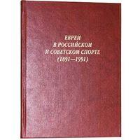 Евреи в российском и советском спорте (1891-1991).