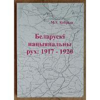 Кобрын М.  Беларускі нацыянальны рух: 1917-1920 г.