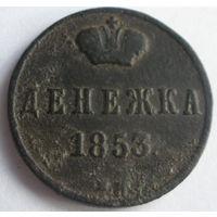 Денежка 1853 ВМ