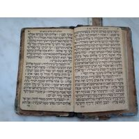 Еврейская книга ТЕГИЛИМ