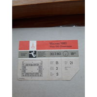 Билет входной Москва Олимпиада