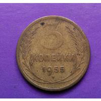 3 копейки 1955 года СССР #02