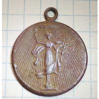 "Медаль ""Свобода. Равенство. Братство."" 1917."