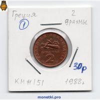 Греция 2 драхмы 1988 года.