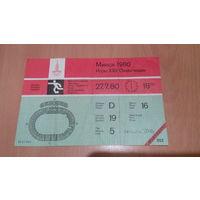 Билет на футбол 1980 олимпиада