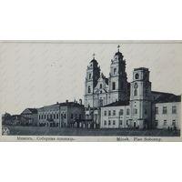 Минск Соборная площадь