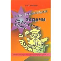 Б.Норман. Новые занимательные задачи по русскому языку.