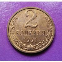 2 копейки 1991 М СССР #01