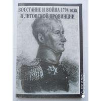 Восстание и война 1794 года в Литовской провинции (по документам архивов Москвы и Минска).