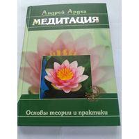 Медитация. Основы теории и практики. Андрей Ардха.