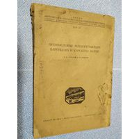 Промысловые млекопитающие баренцова и красного морей 1938г\010