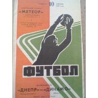 10.04 1976 год  днепр днепропетровск--динамо минск