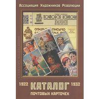 Ассоциация художников революции 1922-1932 - на CD