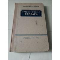 Орфографический словарь. 1968 г.