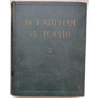 Всемирная история в десяти томах. Тома 1-6