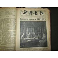 С 1 рубля!Журнал Нива подшивка за 1917 г.!!!Состояние!