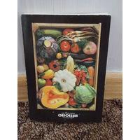 Набор открыток- Овощи на вашем столе СССР