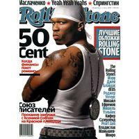 БОЛЬШАЯ РАСПРОДАЖА! Журнал Rolling Stone #июнь 2006