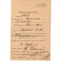 Расписка о получении денег из сберегательной кассы,1907