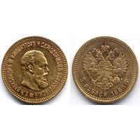 5 рублей 1888 АГ, Коллекционное состояние
