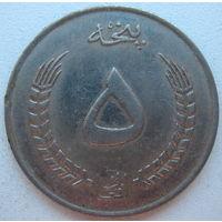 Афганистан 5 афгани 1980 г.