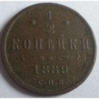 1/2 копейки 1889 А-III