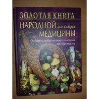 """""""Золотая Книга Народной Медицины""""  Оздоровление натуральными продуктами"""